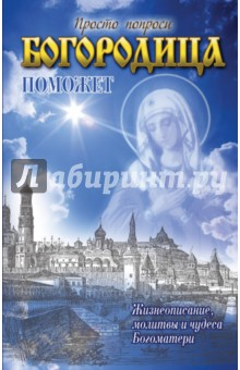 Богородица поможет иконы urazaev shop панно маленькое пресвятая богородица