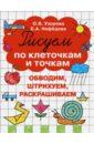 Узорова Ольга Васильевна, Нефедова Елена Алексеевна Рисуем по клеточкам и точкам