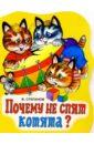 Степанов Владимир Александрович Почему не спят котята?