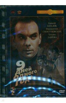 Девять дней одного года. Ремастированный (DVD) пять вечеров dvd полная реставрация звука и изображения