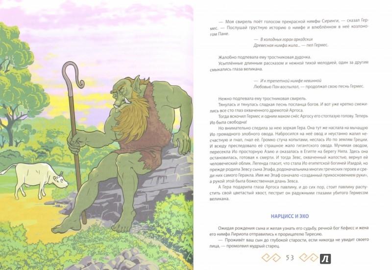 Иллюстрация 1 из 41 для Боги и герои Древней Греции - Леонид Яхнин | Лабиринт - книги. Источник: Лабиринт