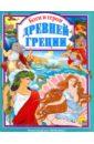 Яхнин Леонид Львович Боги и герои Древней Греции
