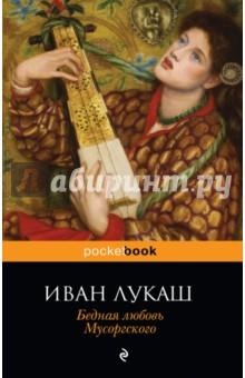 Бедная любовь Мусоргского книги эксмо бедная любовь мусоргского