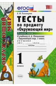 Окружающий мир. 1 класс. Тесты к учебнику А. А. Плешакова. В 2-х частях. Часть 1. ФГОС