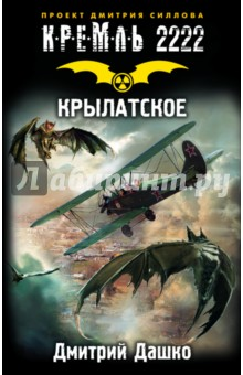 Кремль 2222. Крылатское книги издательство аст кремль 2222 ладога