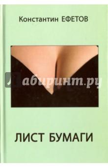 Ефетов Константин Александрович » Лист бумаги