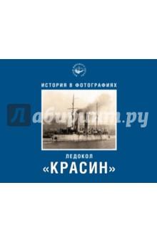 Ледокол Красин. История в фотографиях