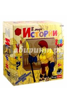 Настольная игра В мире истории (А-740) brainbox brainbox игра сундучок знаний россия