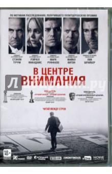 В центре внимания (DVD) фильмы юрия никулина том 1 6 dvd