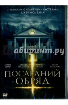 Zakazat.ru: Последний обряд (DVD). Кэнон Уилл