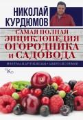 Самая полная энциклопедия огородника и садовода. Виноград и другие ягоды. Защита без химии