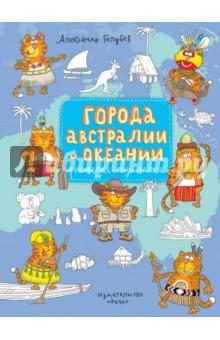 Города Австралии и Океании. Рисовалка-познавалка каталог марок michel 2012 13 сборник по маркам стран австралии океании антарктиды том 2 n z