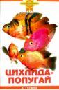 Гуржий Александр Николаевич Цихлида-попугай гуржий александр николаевич солоноватоводный аквариум цвет