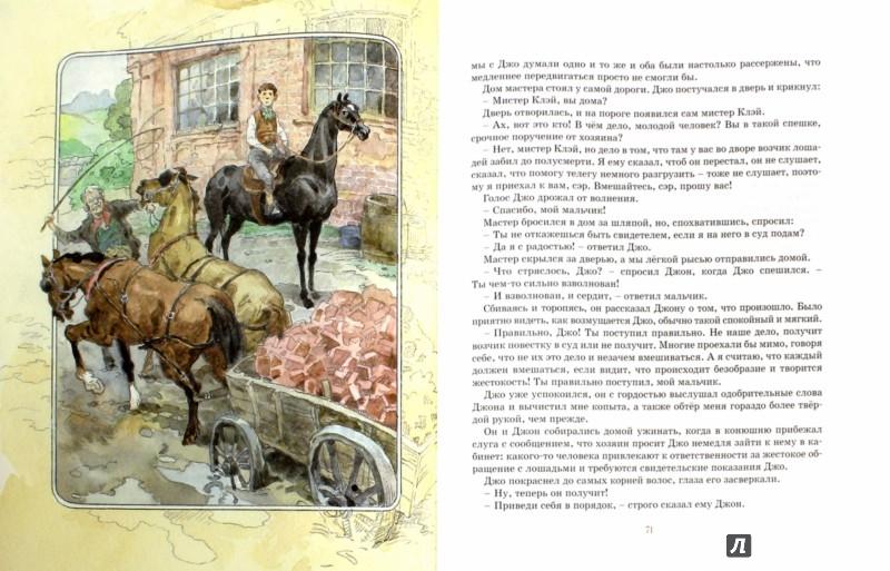 Иллюстрация 1 из 41 для Чёрный Красавчик - Анна Сьюэлл | Лабиринт - книги. Источник: Лабиринт