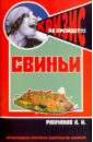 Свиньи (Антикризисная программа Аквариума), Рахманов Александр Иванович