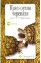 Чегодаев Александр Евгеньевич Красноухие черепахи. Уход и содержание