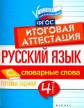 Русский язык. 4 класс. Итоговая аттестация. Словарные слова. Тестовые задания. ФГОС