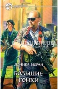 Обложка книги Большие гонки: Фантастический роман, Моран Дэниел Киз