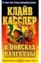 Касслер Клайв В поисках Валгаллы: Фантастический роман