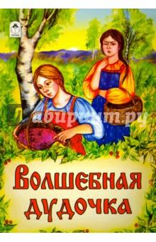 Купить Волшебная дудочка, Алтей, Сказки и истории для малышей