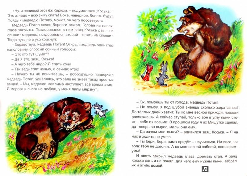 Иллюстрация 1 из 11 для Рыжие листья - Николай Грибачев | Лабиринт - книги. Источник: Лабиринт