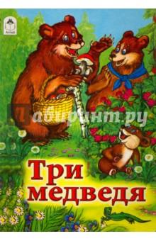 Купить Три медведя, Алтей, Сказки и истории для малышей