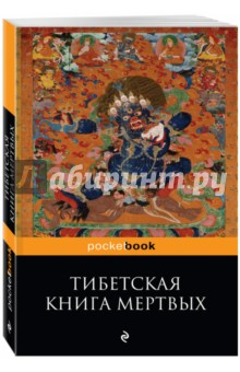 Тибетская книга мертвых рецензия 8573