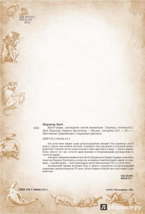Иллюстрация 2 из 39 для Молот ведьм. Руководство святой инквизиции - Шпренгер, Инстититор   Лабиринт - книги. Источник: Лабиринт