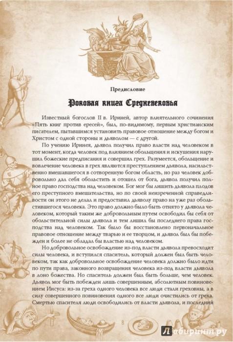 Иллюстрация 6 из 39 для Молот ведьм. Руководство святой инквизиции - Шпренгер, Инстититор | Лабиринт - книги. Источник: Лабиринт