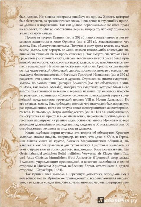Иллюстрация 8 из 39 для Молот ведьм. Руководство святой инквизиции - Шпренгер, Инстититор | Лабиринт - книги. Источник: Лабиринт