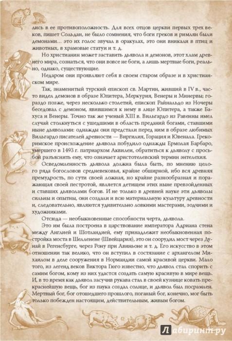 Иллюстрация 10 из 39 для Молот ведьм. Руководство святой инквизиции - Шпренгер, Инстититор | Лабиринт - книги. Источник: Лабиринт