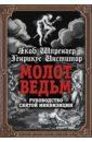 Обложка Молот ведьм. Руководство святой инквизиции