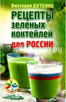 Рецепты зеленых коктейлей для России рецепты коктейлей для чайников