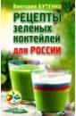 Бутенко Виктория Рецепты зеленых коктейлей для России