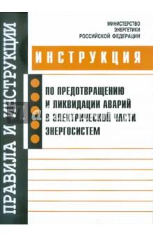 Инструкция по предотвращению и ликвидации аварий в электрической части энергосистем
