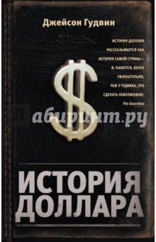 История доллара комлев и ковыль