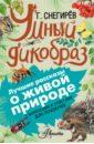 Умный дикобраз, Снегирев Геннадий Яковлевич,Тихонов А. В.