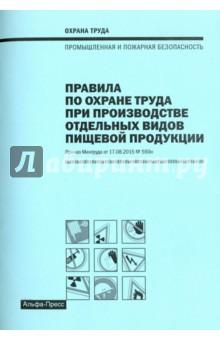 Правила по охране труда при производстве отдельных видов пищевой продукции связь на промышленных предприятиях