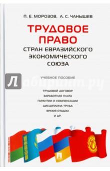 Трудовое право стран Евразийского экономического союза. Учебное пособие трудовой договор cdpc
