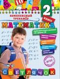 Математика. 2 класс. ФГОС