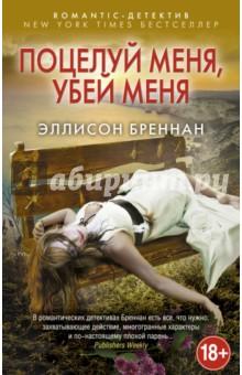 Поцелуй меня, убей меня (Бреннан Эллисон)