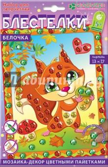 Купить Набор для детского творчества. Изготовление картины в технике мозаики Белочка (АМ 42-002), Клевер, Аппликации