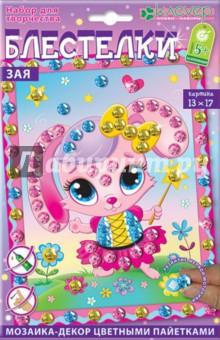 Купить Набор для детского творчества. Изготовление картины в технике мозаики Зая (АМ 42-006), Клевер, Аппликации
