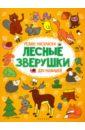 Московка О. С. Лесные зверушки