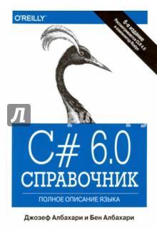 C# 6.0. Справочник. Полное описание языка перри г миллер д программирование на c для начинающих 3 е издание