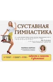 Суставная гимнастика. Стройная фигура, осанка, походка диляра тасбулатова у кого в россии больше
