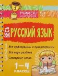 Весь русский язык. 1-4 классы