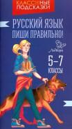 Русский язык. Пиши правильно! 5-7 классы