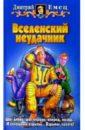 Емец Дмитрий Александрович Вселенский неудачник:Фантастический роман