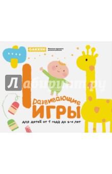 Gakken. Развивающие игры для детей от 1 до 2 лет книги эксмо gakken 3 рисование пастельным карандашом